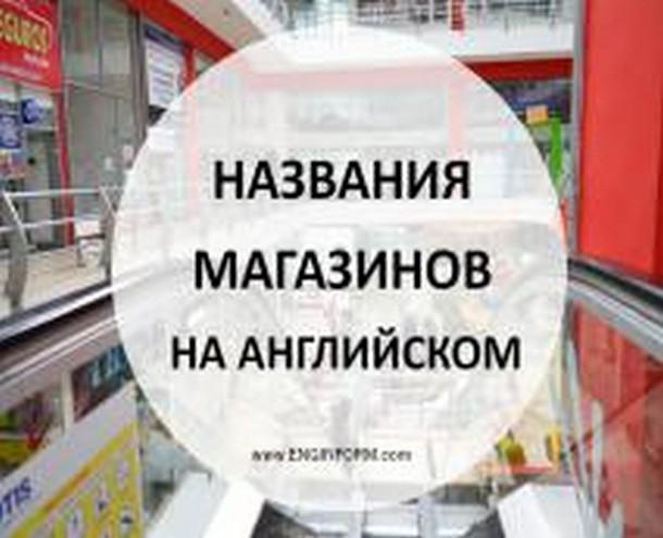 1a1073f0ff9 Названия магазинов на английском языке. Types of shops and stores.