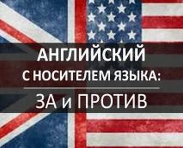b377465a5b54 Современные технологии позволяют заниматься английским не только с  преподавателями из вашего города и страны, но и с носителями языка из  любого уголка ...